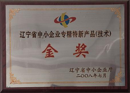 辽宁省中小企业专精特新产品(技术)金奖